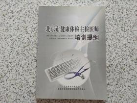 北京市健康体检主检医师培训提纲  内有笔记划线  不影响阅读