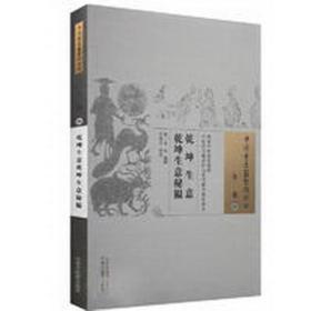 乾坤生意 乾坤生意秘韫·中国古医籍整理丛书