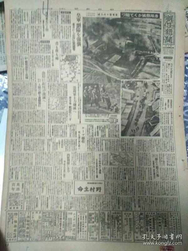 1944年6月《朝日新闻》报道,攻占洛阳;浏阳、云南怒江。(18号)