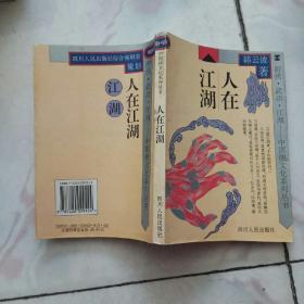 中国侠文化系列丛书-人在江湖【1995一版一印】