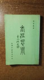 老庄哲学(名家名著,由章炳麟、谢无量题写书名,绝对低价,绝对好书,私藏品还行,自然旧,请看详图自鉴)
