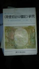 《荷使初访中国记》研究【庄国土签名赠书】