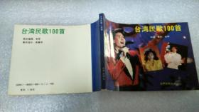 台湾民歌100首