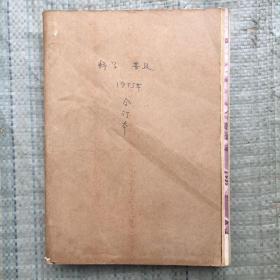 科学普及资料1975年1--12期   合订本