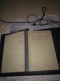 中华人民共和国友好条约汇编(中、外文本)(馆藏)1962年初版