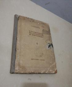 民国俄文乐谱--------《钢琴合奏声调练习曲》!(1948年,16开硬精装本)一切以图为准
