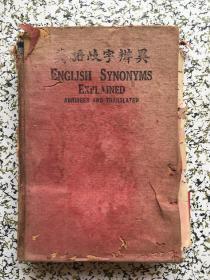 英语岐字辨异