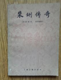 裴铏传奇 周楞伽辑注 [1980年一版一印]