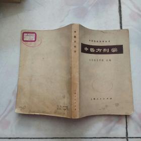 中医临床参考丛书:中医方剂学【72年新1版1印】