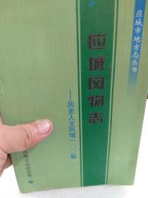 应城市地方志丛书《应城风物志-历史人文风情100篇》一册