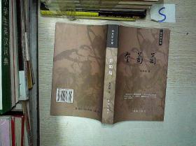 郑其荣文集:金葡萄【作者签赠本】/*