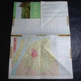 上海市区交通图(1975年)