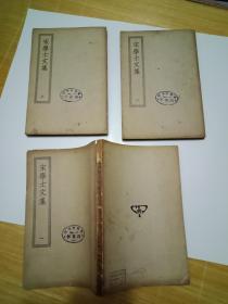 民国原版书《宋学士文集》全三册 --大32开   影印--明宋濂撰明正德刻本---内容问题   书85品如图