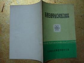 高考日语专业口试练习读本(油印本)