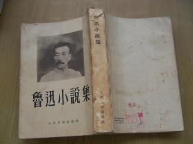 鲁迅小说集**32开58年印..品相好【32开--24】
