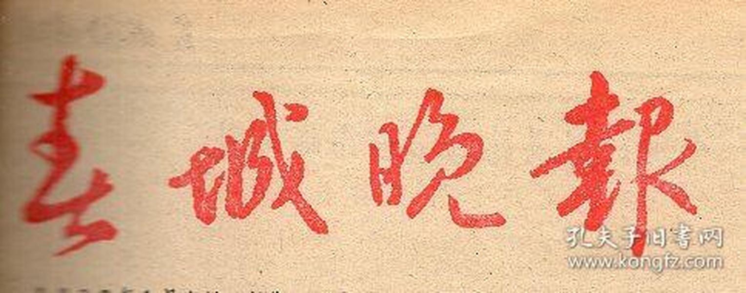 """《春城晚报》1985年11月3日(原版报纸,有装订眼。看""""访武术运动员刘振岭""""等图文)"""