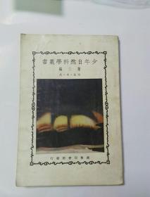 少年自然科学丛书第3编,空气,水,火