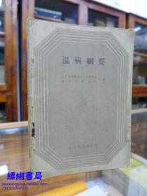 温病纲要—西医学习中医讲师团 南京中医学院合编 1959年一版二印