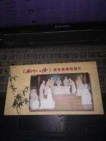 40分邮资明信片:扬州八怪8全(1999年出的带封套)