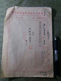 解放初52年:上海第八人民医院院长乔守达 等毛笔报告2张(派助产士徐洁来院到职)