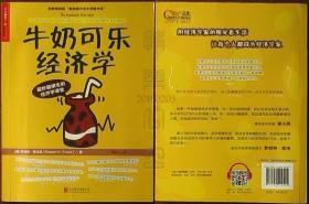 """牛奶可乐经济学(荣膺第四届""""国家图书馆文津图书奖"""")"""