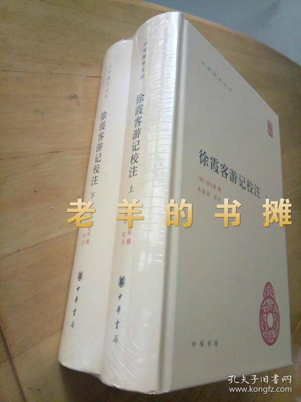 《徐霞客游记 校注》(全2册)