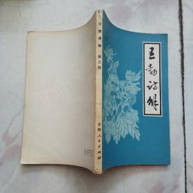 王勃诗解【1980一版一印私藏品佳】
