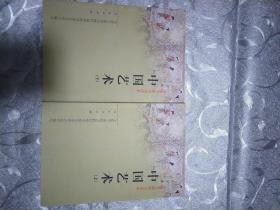中国艺术 上下册