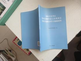 习近平总书记党的新闻舆论工作座谈会重要讲话精神学习辅助材料 正版