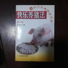 快乐养猪法(第二版)(现代养猪精品书库)
