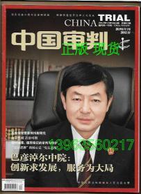 中国审判 (新闻月刊)2012.12