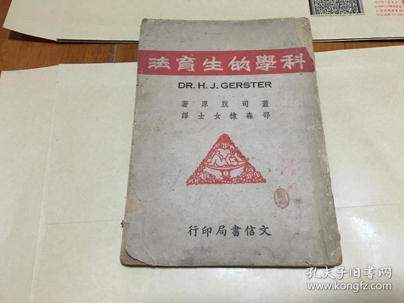 民国旧书 科学的生育法  封底版权页缺失