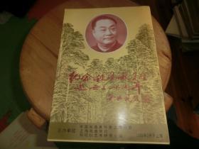 京剧戏单  纪念程砚秋先生逝世 卅周年委员会名单