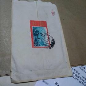 庆祝中国共产党成立五十周年(14)邮票 文革特色实寄封(一切反动派都是纸老虎)