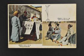 侵华史料《支那风俗》明信片 1张 彩色老照片 绘叶书 历史老照片  路旁的算命先生 休息的路人等内容