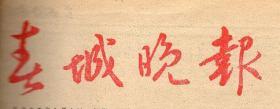 """《春城晚报》1985年11月26日(原版报纸,有装订眼。刊""""郭影秋同志二三事""""等文)"""