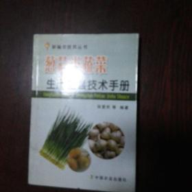葱蒜类蔬菜生产配套技术手册
