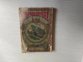 京绥铁路旅行指南(1922年印)