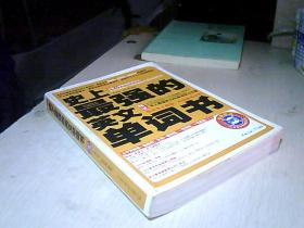 史上最强的英文单词书