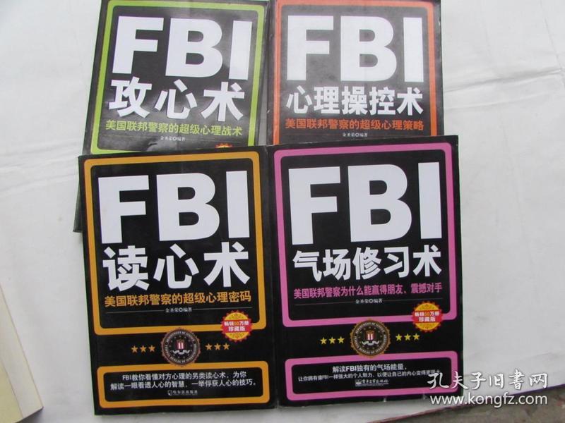 FBI心理操控术:美国联邦警察的超级心理策略 FBI攻心术:美国联邦警察的超级心理战术 FBI气场修习术:美国联邦警察为什么能羸得朋友、震撼对手 FBI读心术 4本合售