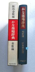 【饭岛春敬:かな墨场辞典(和歌编)】   东京堂出版1976年初版 精装带函套 假名墨场辞典
