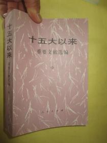 十五大以来重要文献选编(中册)