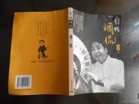 《自我调侃》 姜昆签赠本