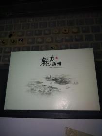 80分荷花邮资明信片:魅力扬州4张带封套。.