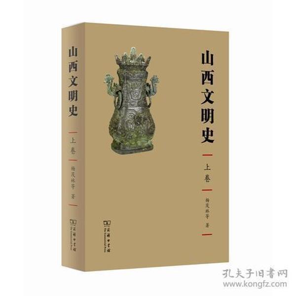 山西文明史(全三卷)