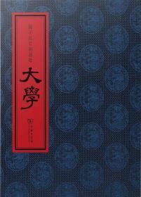 国子监官韵诵唸·大学(光盘1张)