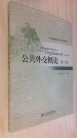 公共外交概论(第2版)第二版 韩方明  编