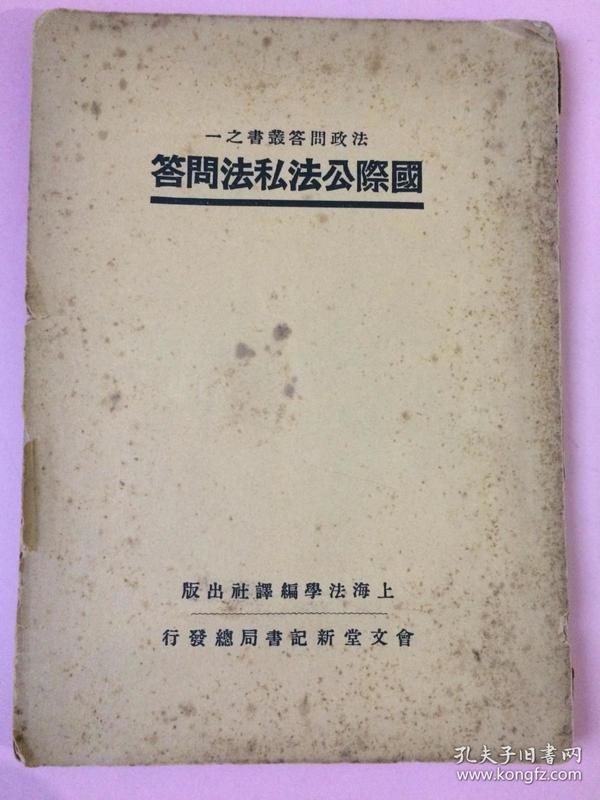 孔网唯一在售原版书,稀见,民国,国际公私法问答,内容好
