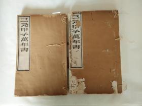 御纂历代三元甲子万年书--清宣统年钦天监刊本