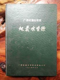 广西壮族自治区地表水资源  精装